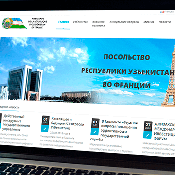 Сайты для гос. учереждений
